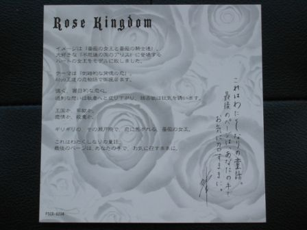 Kaya : Ophelia : Rose Kingdom Liner Notes