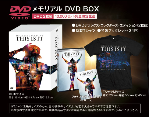 Michael Jackson's This Is It : Memorial DVD Box : Promotionnal specifications