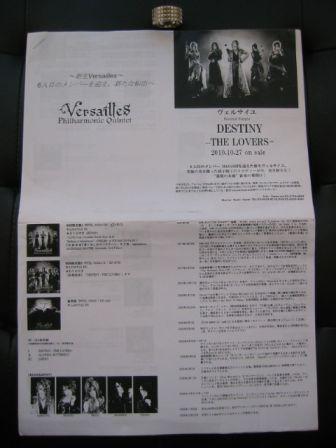 CDs & DVDs PROMO .versailles-philharmonic-quintet_destiny-the-lovers_promo-cd_4_m